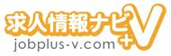 求人情報ナビ+V